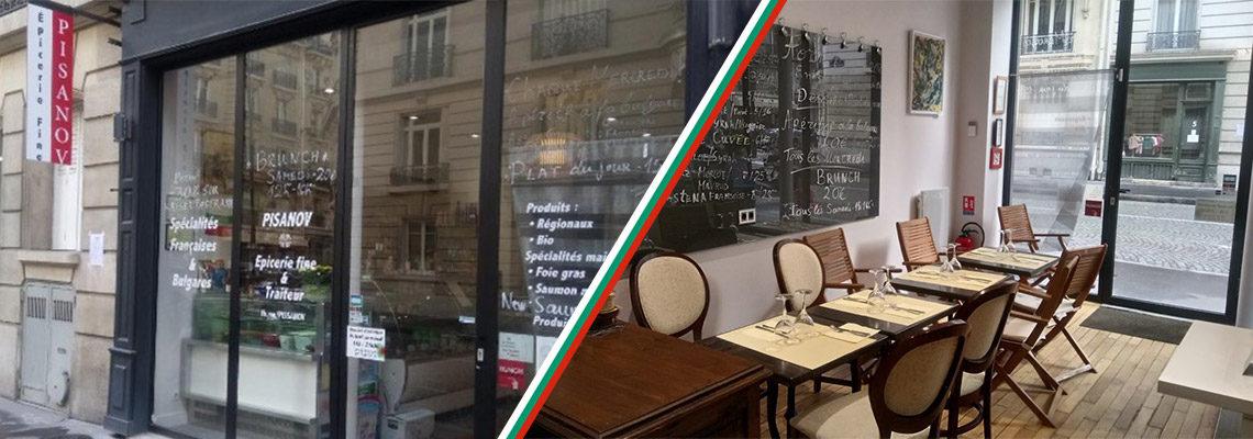 Restaurant Épicerie Fine & Traiteur Franco-Bulgare